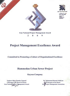 Project Management Excellence Award