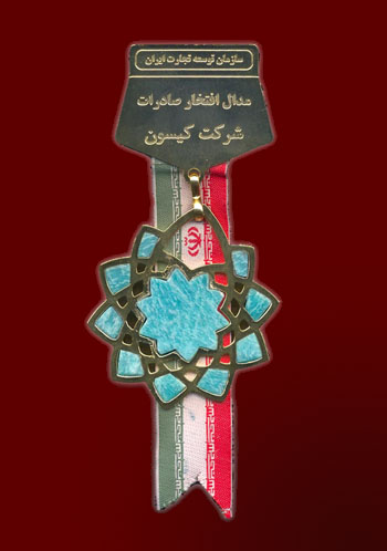 Iranian Exports Medal of Honor