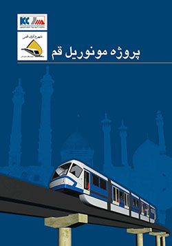 Qom Monorail Project