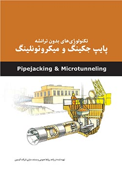 Pipejacking & Microtunneling